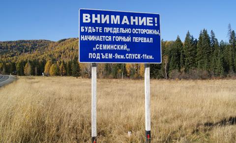 Перевал Семинский